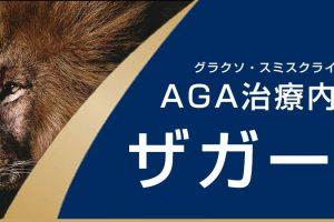 AGA処方薬ザガーロ